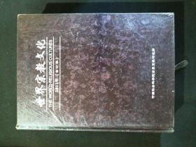 世界宗教文化(2012年合订本)