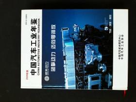 中国汽车工业年鉴 2010年版