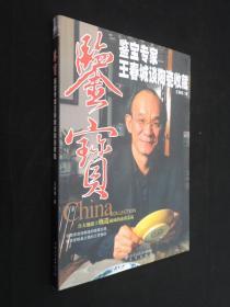 鉴宝专家王春城谈陶瓷收藏