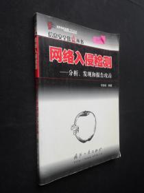 网络入侵检测(分析发现和报告攻击)/信息安全焦点丛书