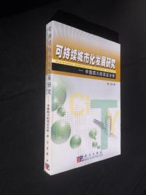 可持续城市化发展研究:中国四川的实证分析