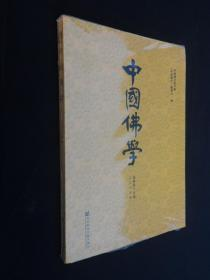 中国佛学 2019年 总第四十五期