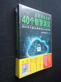 互联网安全的40个智慧洞见:2014年中国互联网安全大会文集