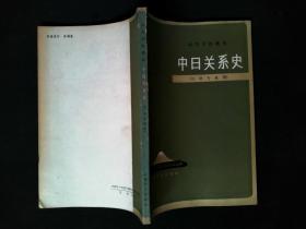中日关系史(日语专业用)