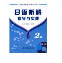 图书/日语国际能力测试2级:日语听解指导与实践(含mp3光盘