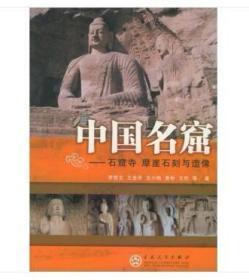 正版《中国名窟》中国著名石窟  下面有目录 莫高窟 云冈 龙门 大足等