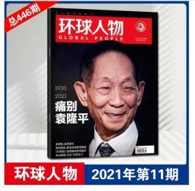 《环球人物》杂志2021年最新第11期——袁隆平院士逝世去世专辑   痛别袁隆平     【人民日报社--环球人物大全】