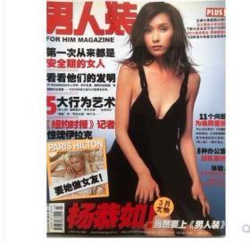 【早期】《男人装》杂志2005年3月号:美女杨恭如封面、。全铜版纸彩印