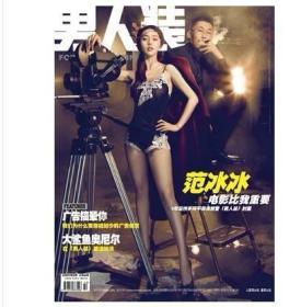 《男人装》杂志2009年10月号: 范冰冰封面。全铜版纸彩印