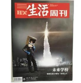 全新品相特价!三联生活周刊杂志 2018年12月17日第50期 总第1017期 未来学校