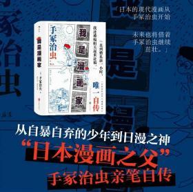 400页厚书硬皮精装本【全新正版】《手冢治虫唯一自传——我是漫画家》——2021年最新版 日本漫画之父 铁臂阿童木 80后的回忆。日本文学动漫大师