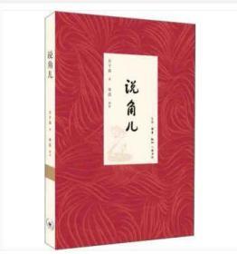 《说角儿》——方子春 方子哥 力作 北京人民艺术剧院 北京人艺北京人的生活