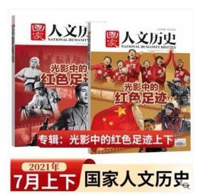 【2本一套】全铜版纸彩色2021年7月1日最新刊【现货】《国家人文历史》杂志  2021年7月上下第13、14期  电影电视剧中的红色足迹专辑 中国电影电视剧回顾