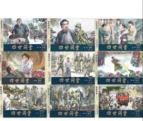 2021年最新全新正版【全套9本】《四世同堂 连环画绘本(全9册)》天津人民美术出版社 新书 定价158元