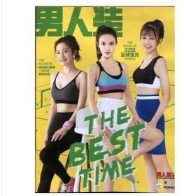 《男人装——32位美女足球宝贝》别册(薄本增刊附刊,非正刊)