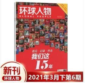 《环球人物》杂志2021年第6期——环球人物杂志创刊十五周年专辑 15周年专刊      【人民日报社--环球人物大全】