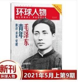 【人民日报社--环球人物大全】《环球人物》杂志2021年第9期 青年毛泽东
