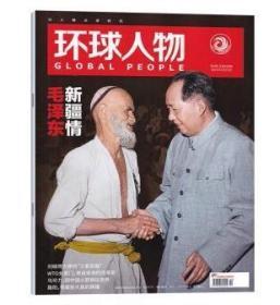 【人民日报社--环球人物大全】《环球人物》杂志2021年第4期 毛泽东新疆情 刘晓明大使专访