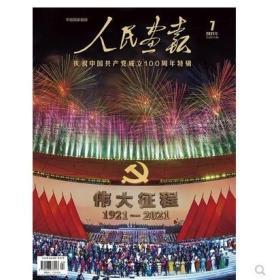 最新刊【加厚版 建党特辑】《人民画报》杂志2021年7月总第876期 《人民画报》百年特辑