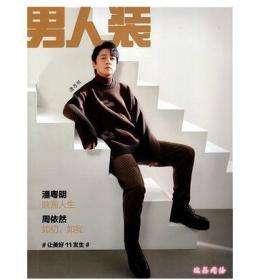 《男人装 ——潘粤明》2020年11月别册(薄本增刊附刊,非正刊)