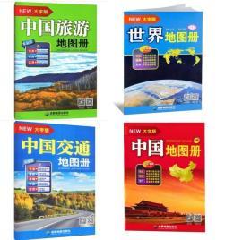 【2021最新版4本八开大幅地图册大全套】中国地图册(大字版)(2021年新版)+中国旅游地图册(大字版)(2021年新版)+世界地图册(大字版)(2021年新版)+中国交通地图册(大字版)(2021年新版)