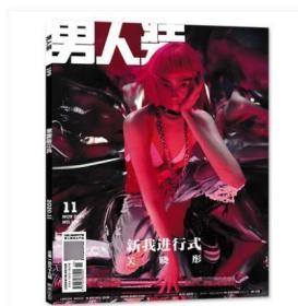 【全新品相】《男人装》杂志2020年11月号:关晓彤封面。全铜版纸彩印