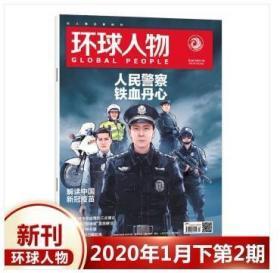 【人民日报社--环球人物大全】《环球人物》杂志2021年第2期 人民警察 铁血丹心   中国人民警察节专刊