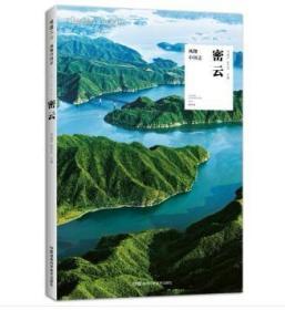 中国国家地理图书《北京密云》   中国国家地理·风物中国志:密云