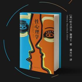 16开420页厚书【全新正版】《性心理学》          [英] 哈夫洛克·霭理士(Havelock,Ellis,) 著