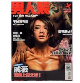 《男人装》杂志2014年7月号:戚薇 七哥 戚哥封面。全铜版纸彩印