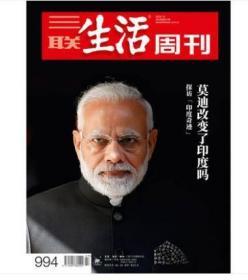 全新品相特价!三联生活周刊杂志 【三联生活周刊】2018年第27期994 莫迪改变了印度吗