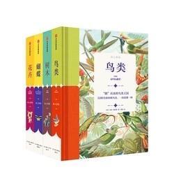 纸上景观成人系列(套装4册)鸟类+树木+花卉+蝴蝶 全套四本