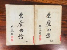 稀見版本粟廬曲譜上世紀50年代昆曲重要文獻藍皮封面帶吳序