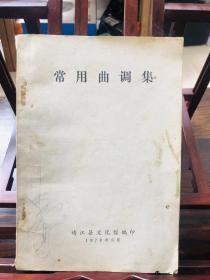 江蘇地方常用曲調集油印本