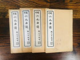 精印六也曲譜四冊全昆曲曲譜重要文獻