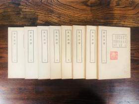昆曲曲譜與眾曲譜民國商務印書館印