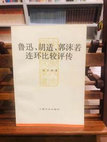 魯迅、胡適、郭沫若連環比較評傳:中國現代文學研究叢書