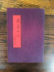 昆曲重要版本粟廬曲譜1996年版本