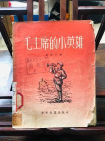 毛主席的小英雄 秦耘生 插圖 1955年出版印刷