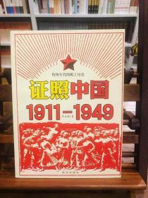 證照中國1911-1949