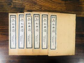 增輯六也曲譜元亨利貞四函24冊全昆曲曲譜重要文獻