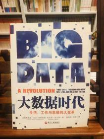 大數據時代:生活、工作與思維的大變革