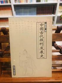 中国古代报刊发展史