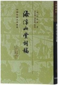 海浮山堂词稿