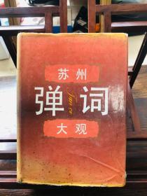 蘇州彈詞大觀精裝本僅印5000冊蘇州彈詞百科全書