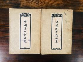 中國近世戲曲史 青木正兒 1958年作家出版社版本戲曲昆曲文獻僅印3600冊