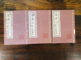 浣紗記傳統昆劇演唱珍本匯編第三種昆曲文獻