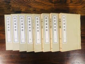 昆曲文獻遏云閣曲譜中華書局1973年據光緒版影印品號