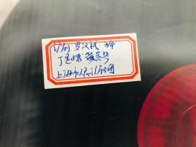 稀見五六十年代黑膠唱片78轉滬劇羅漢錢三張六面全丁是娥等演唱品相看圖唱片易碎拍出不退鴿子勿擾只發順豐到付拍下改運費