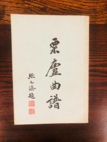 昆曲曲譜重要版本粟廬曲譜南京大學